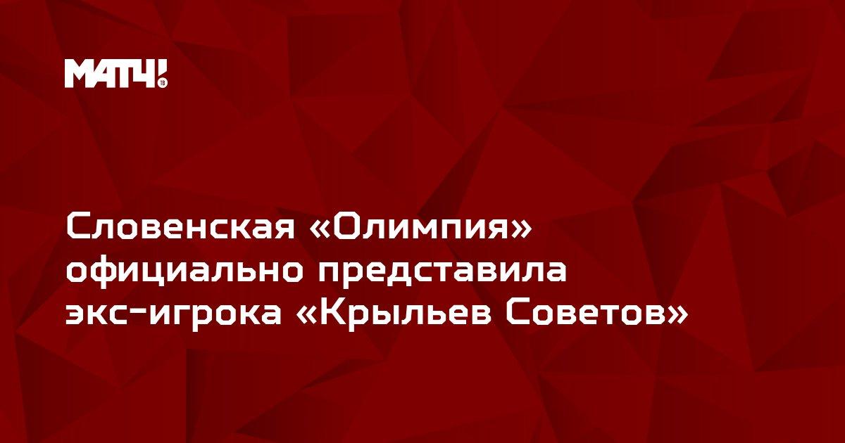 Словенская «Олимпия» официально представила экс-игрока «Крыльев Советов»