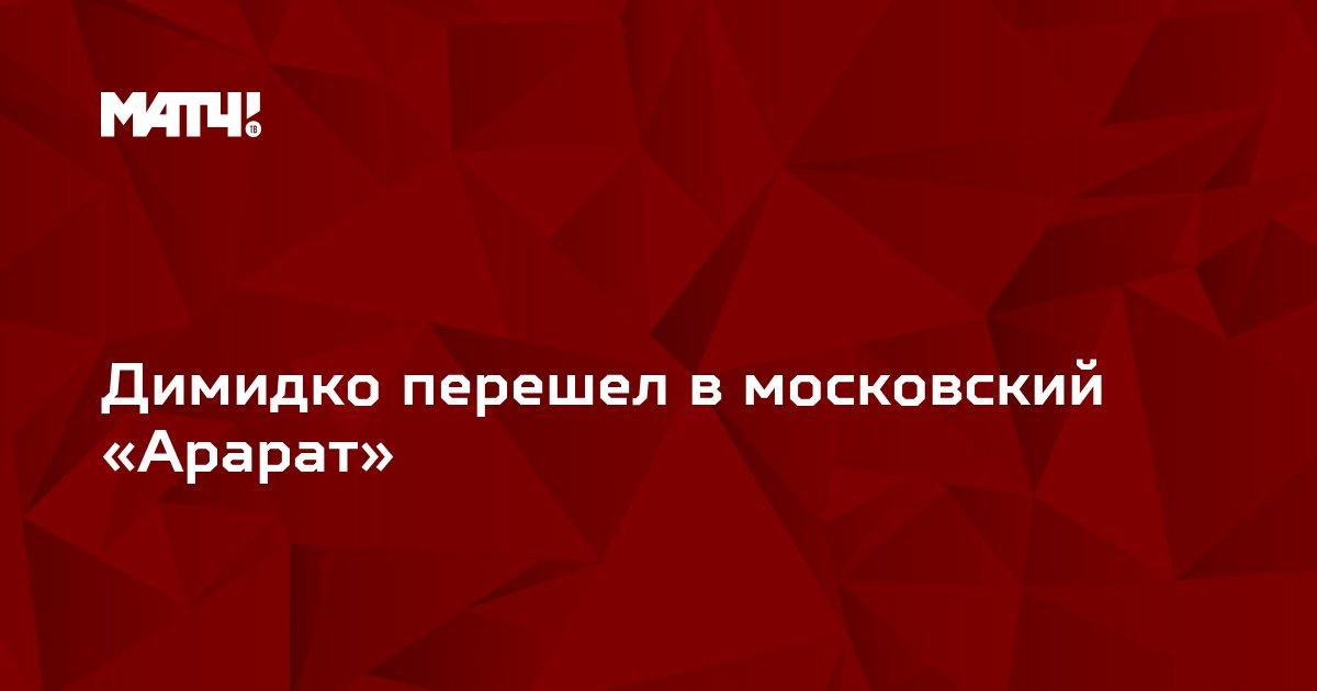 Димидко перешел в московский «Арарат»