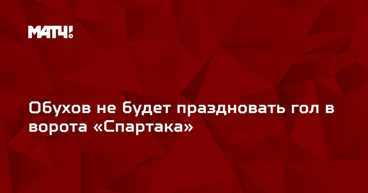 Обухов не будет праздновать гол в ворота «Спартака»