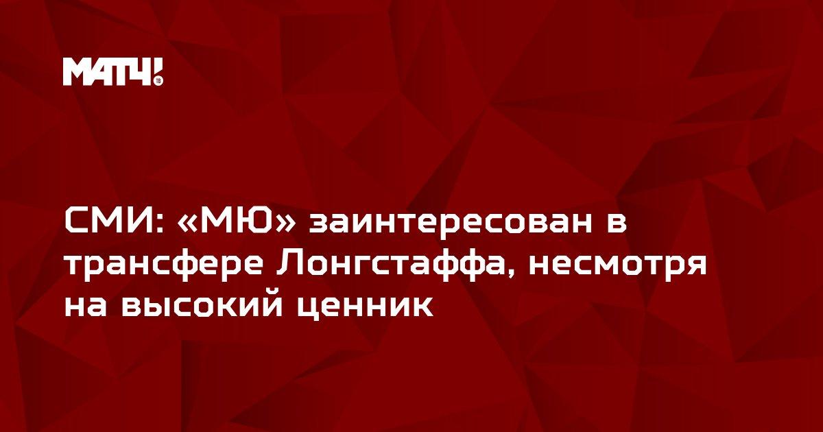 СМИ: «МЮ» заинтересован в трансфере Лонгстаффа, несмотря на высокий ценник