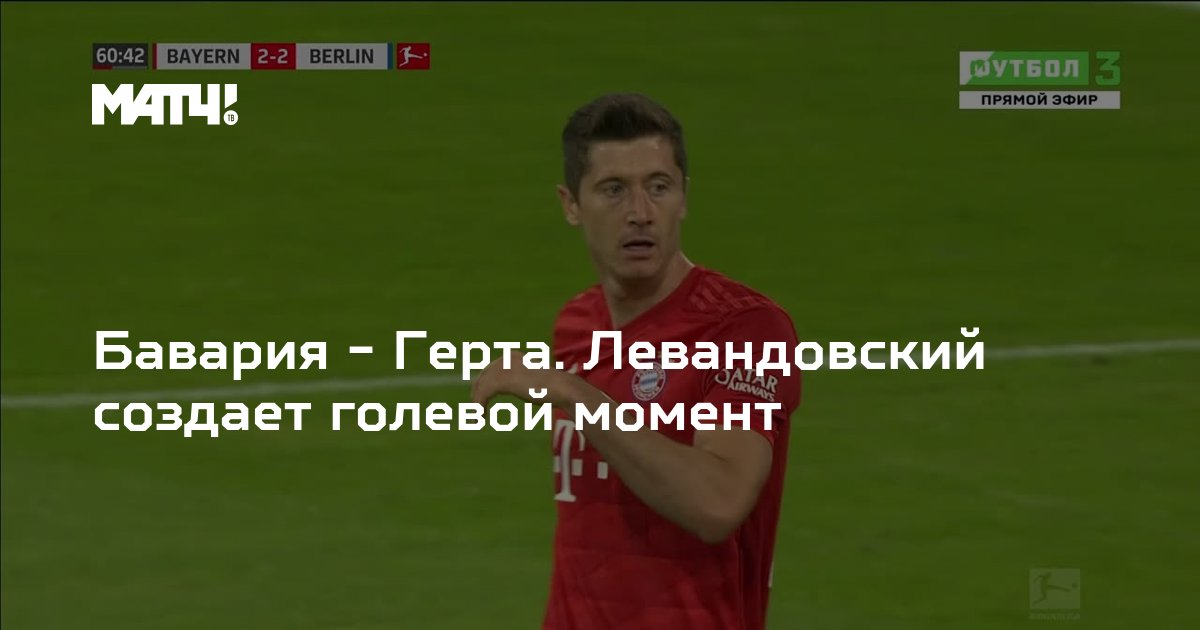 Смотреть футбол прямой эфир бавария- гэрта