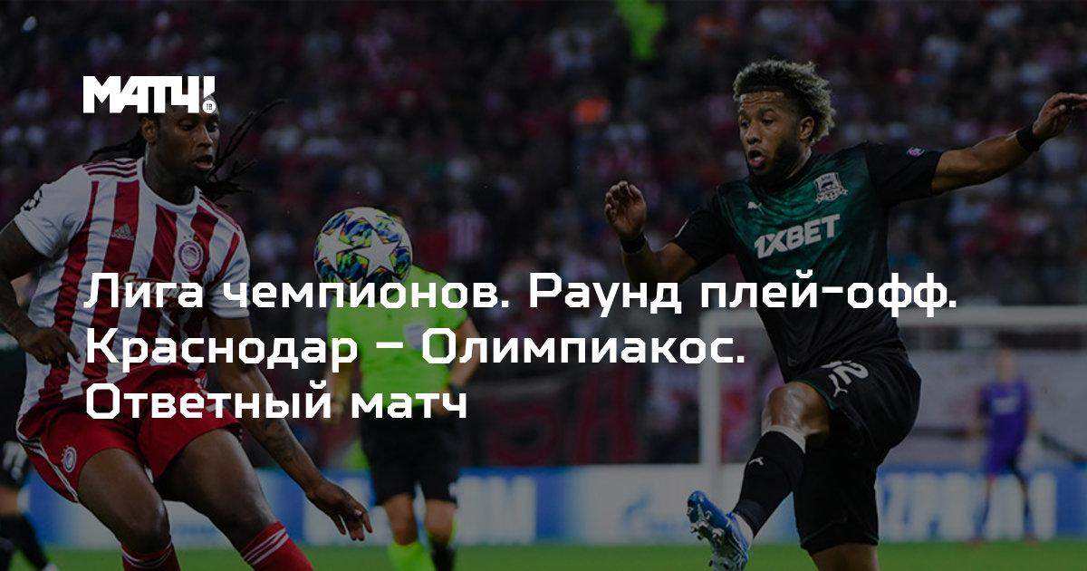 Прямая видео трансляция матча боруссия д краснодар