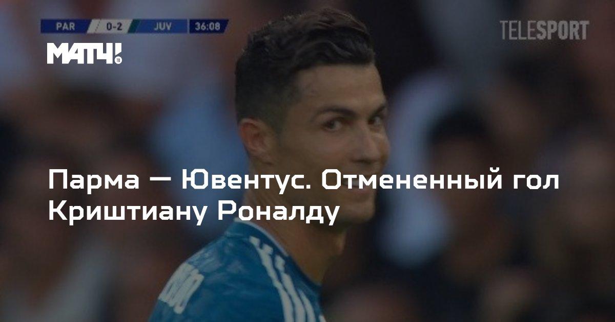 Отмененный матч парма- ювентус