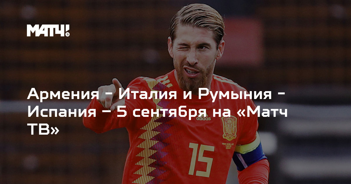 Футбол армения румыния прямой эфир [PUNIQRANDLINE-(au-dating-names.txt) 59