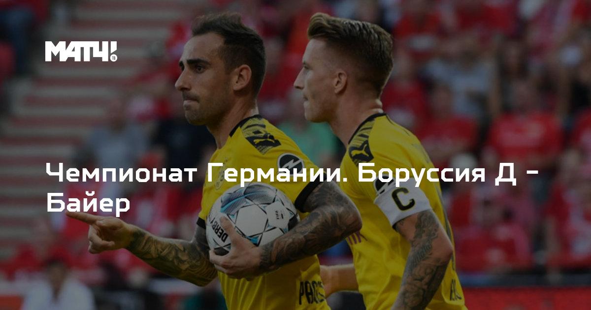 Матч футбол байер боруссия ghzvjq abh