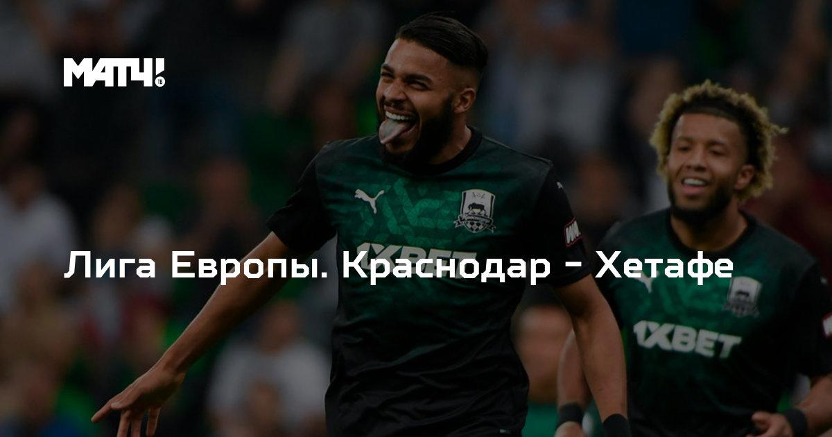 Лига европы боруссия дортмунд краснодар прямая трансляция
