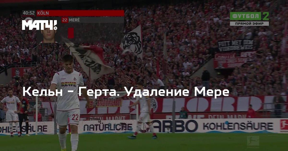 Прямая трансляция футбольного матча герта кёльн