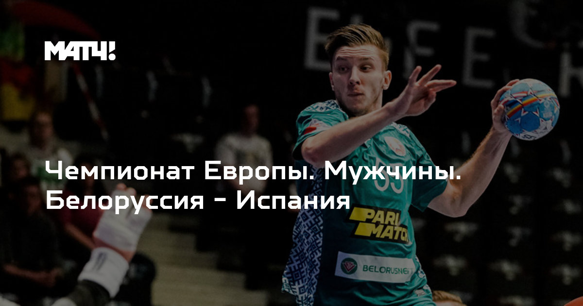 Белоруссия- испания футбол трансляция