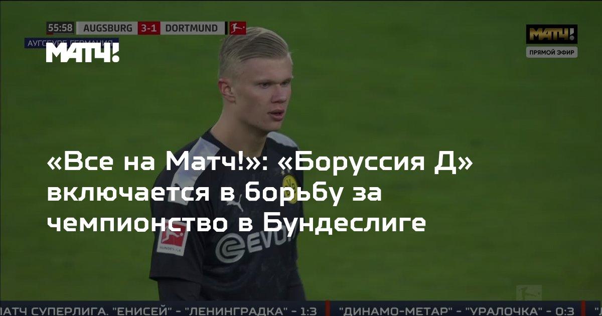 Все матчи боруссия д