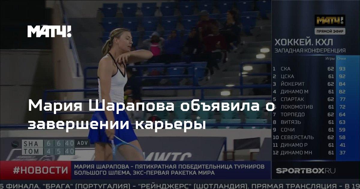 Мария Шарапова объявила о завершении карьеры [Спорт]