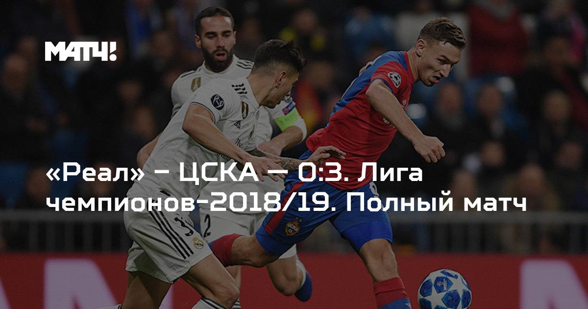 Бесплатный просмотр лига чемпионов футбол интер- цска