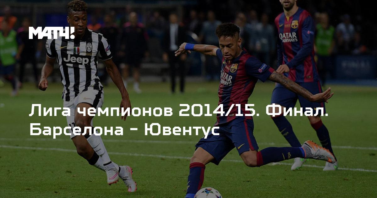 Liga Chempionov 2014 15 Final Barselona Yuventus