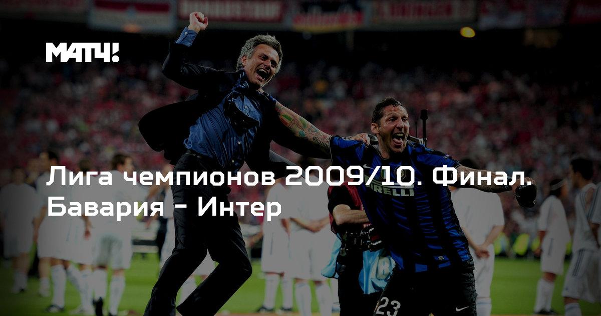 Футбол. лига чемпионов. финал. интер- бавария