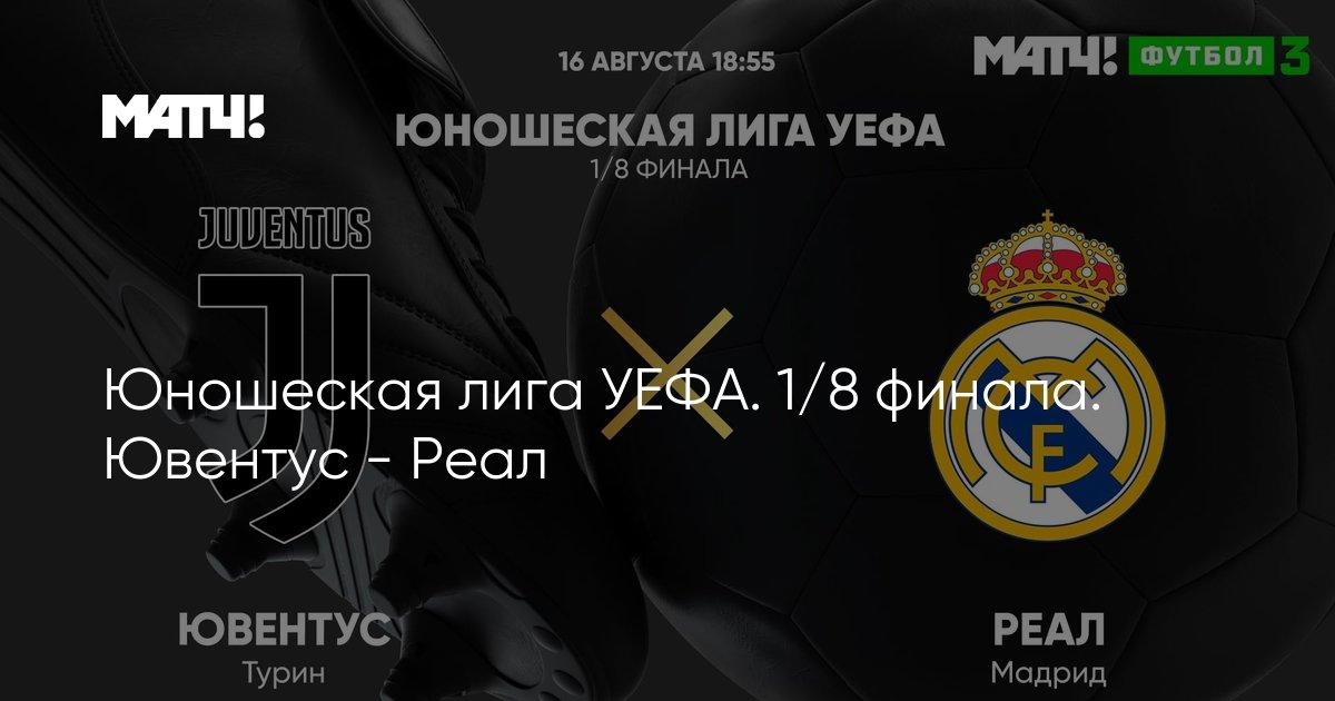 Yunosheskaya Liga Uefa 1 8 Finala Yuventus Real
