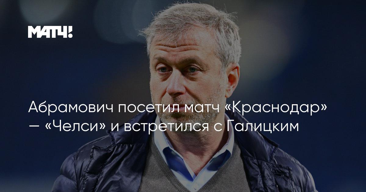 Abramovich Posetil Match Krasnodar Chelsi I Vstretilsya S Galickim