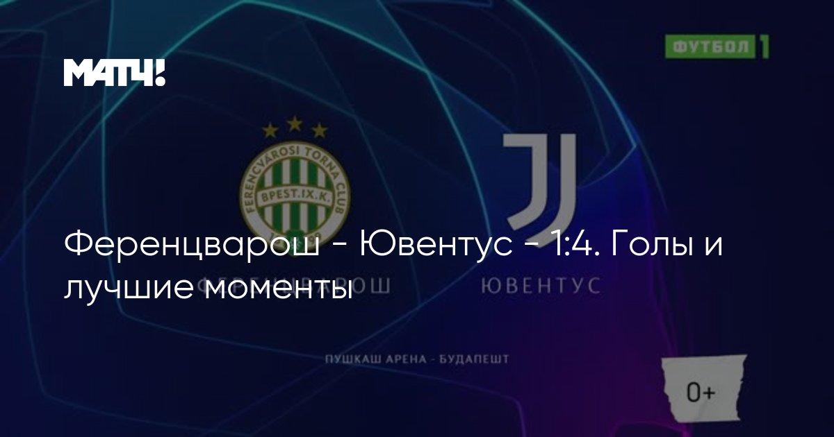 Ferencvarosh Yuventus 1 4 Goly I Luchshie Momenty