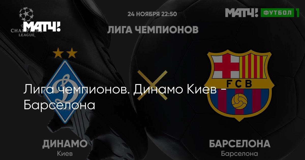 Liga Chempionov Dinamo Kiev Barselona