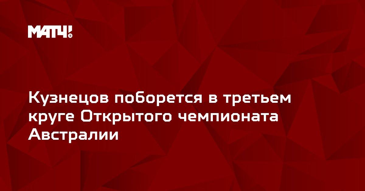 Кузнецов поборется в третьем круге Открытого чемпионата Австралии