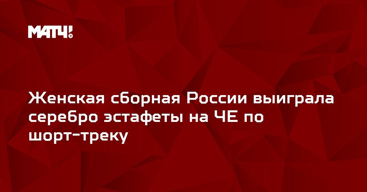 Женская сборная России выиграла серебро эстафеты на ЧЕ по шорт-треку