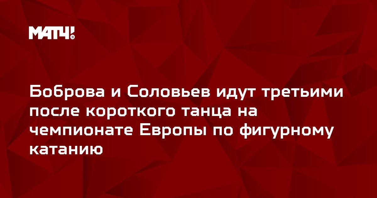 Боброва и Соловьев идут третьими после короткого танца на чемпионате Европы по фигурному катанию