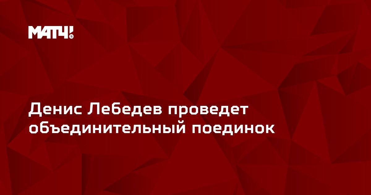 Денис Лебедев проведет объединительный поединок