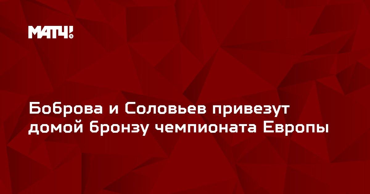 Боброва и Соловьев привезут домой бронзу чемпионата Европы