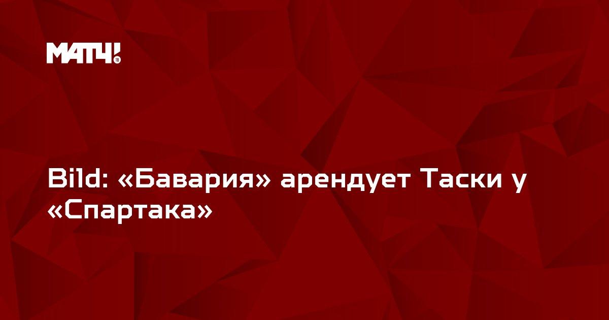 Bild: «Бавария» арендует Таски у «Спартака»