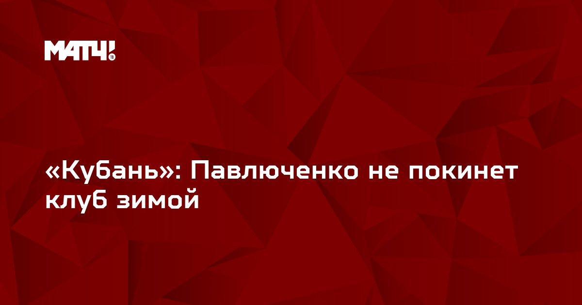 «Кубань»: Павлюченко не покинет клуб зимой
