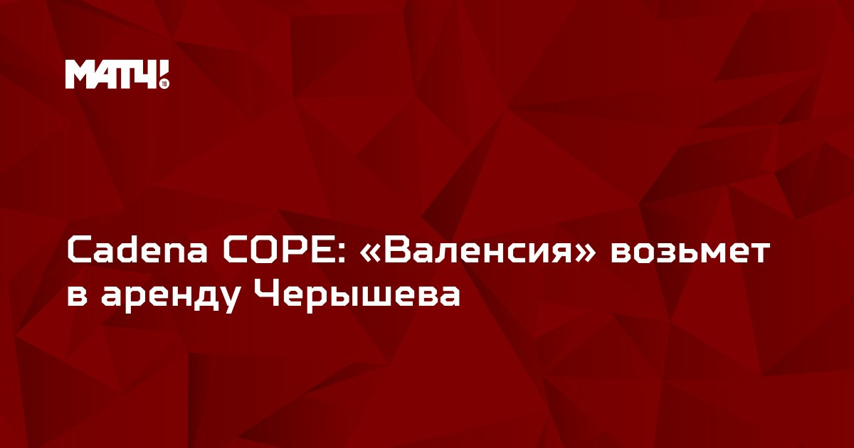 Cadena COPE: «Валенсия» возьмет в аренду Черышева