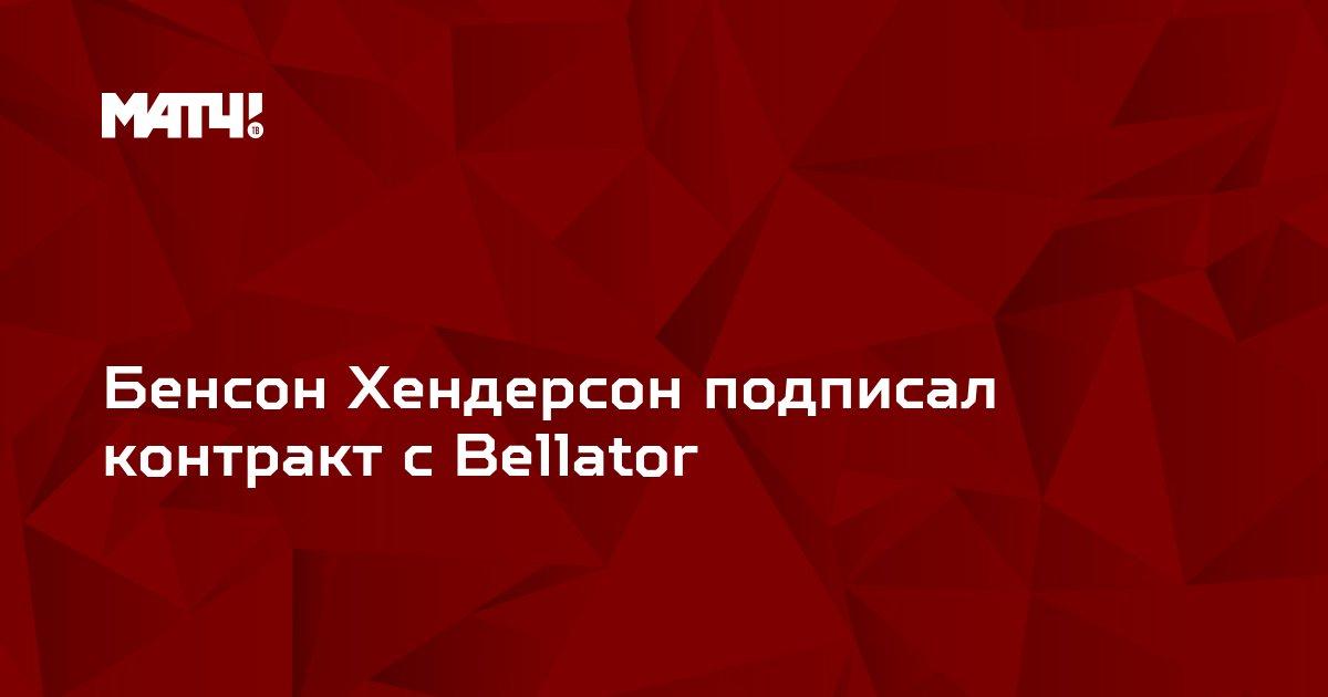 Бенсон Хендерсон подписал контракт с Bellator