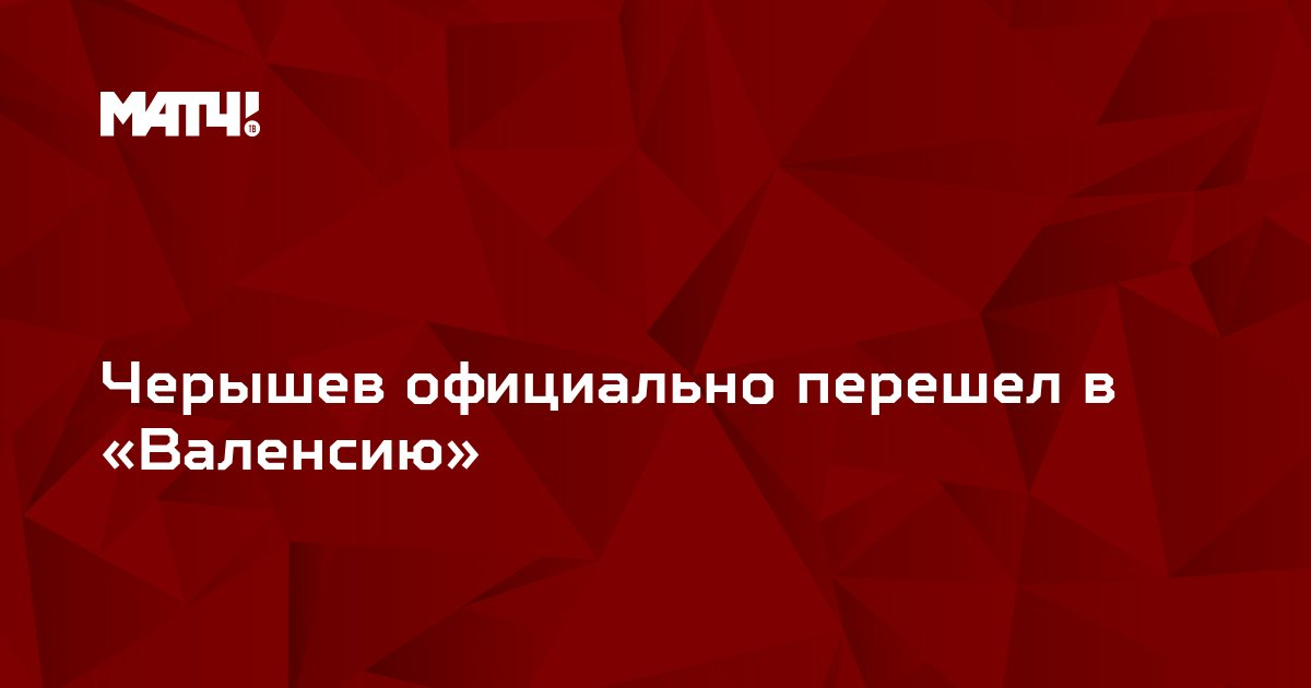 Черышев официально перешел  в «Валенсию»