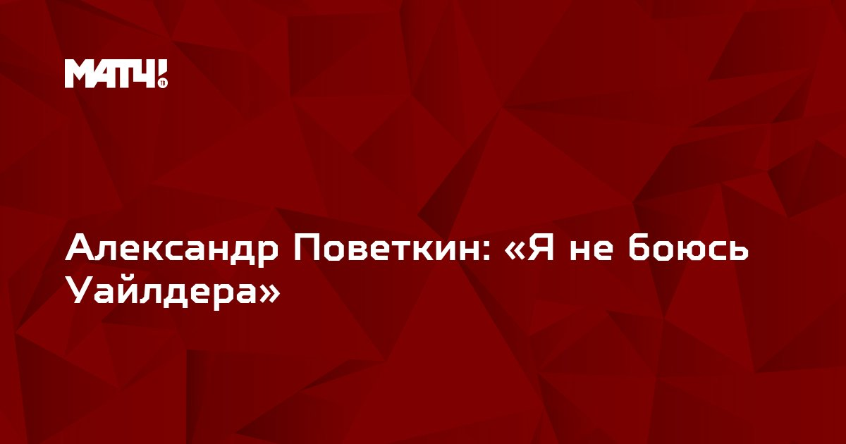 Александр Поветкин: «Я не боюсь Уайлдера»