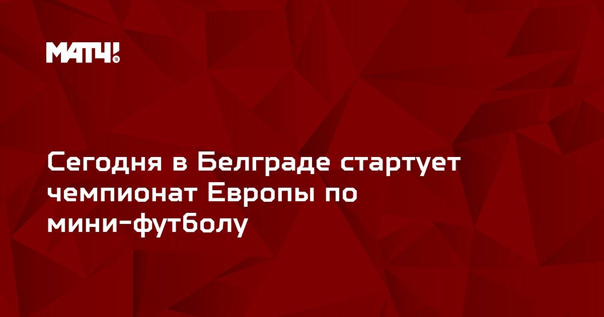 Сегодня в Белграде стартует чемпионат Европы по мини-футболу