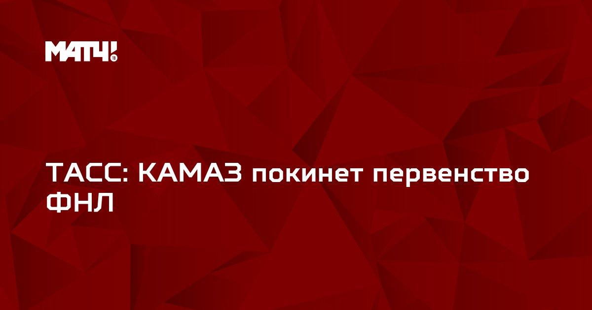 ТАСС: КАМАЗ покинет первенство ФНЛ