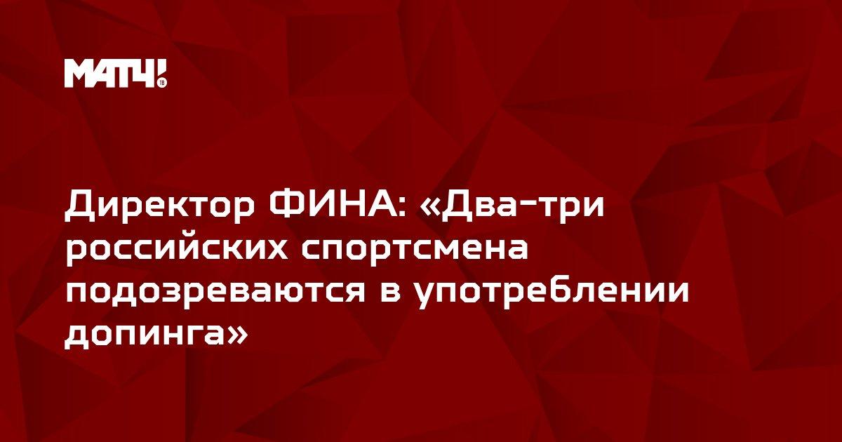 Директор ФИНА: «Два-три российских спортсмена подозреваются в употреблении допинга»