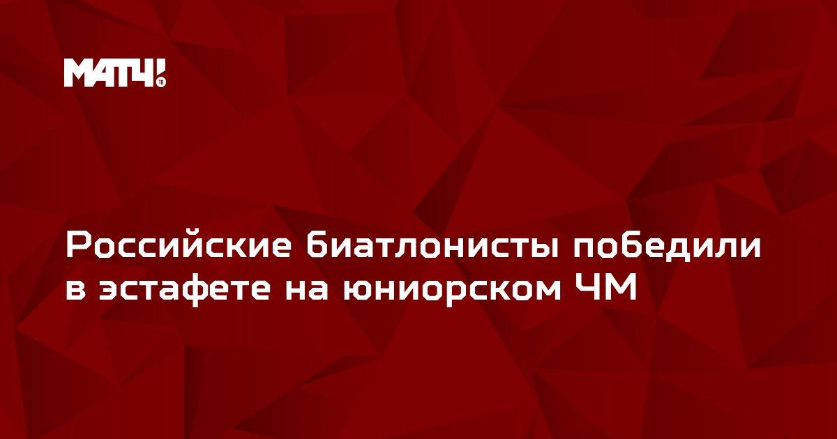 Российские биатлонисты победили в эстафете на юниорском ЧМ