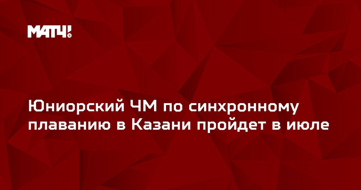 Юниорский ЧМ по синхронному плаванию в Казани пройдет в июле