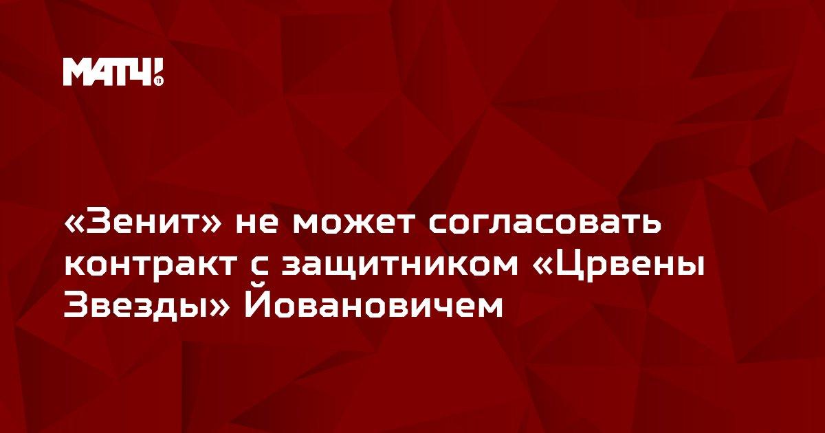 «Зенит» не может согласовать контракт с защитником «Црвены Звезды» Йовановичем