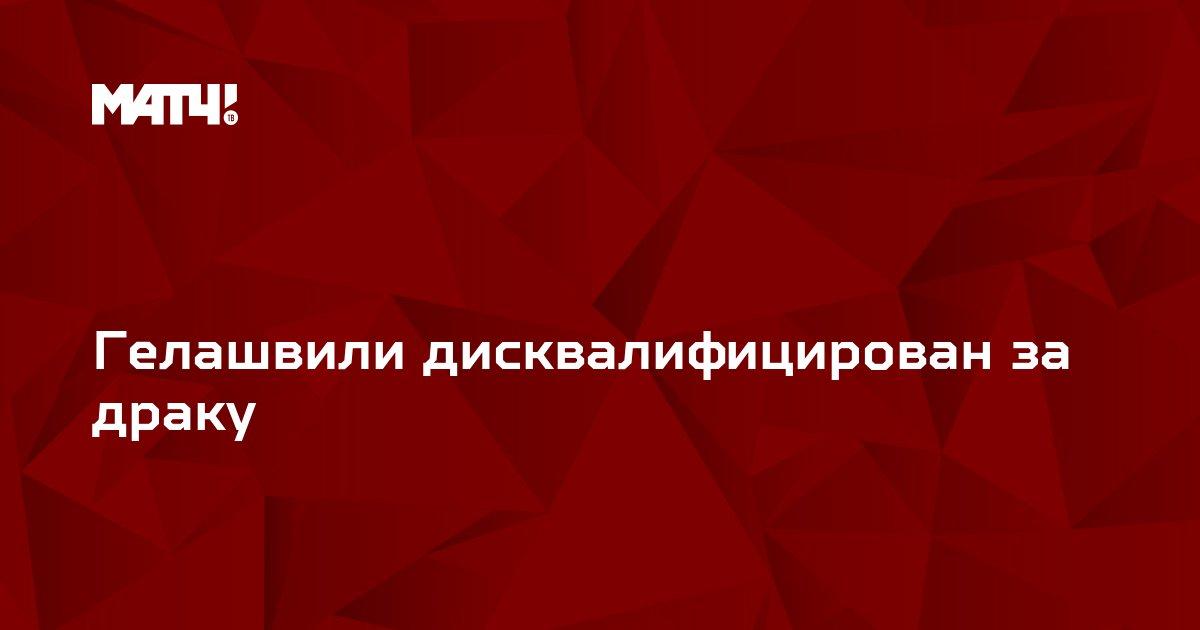 Гелашвили дисквалифицирован за драку