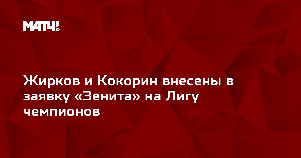 Жирков и Кокорин внесены в заявку «Зенита» на Лигу чемпионов