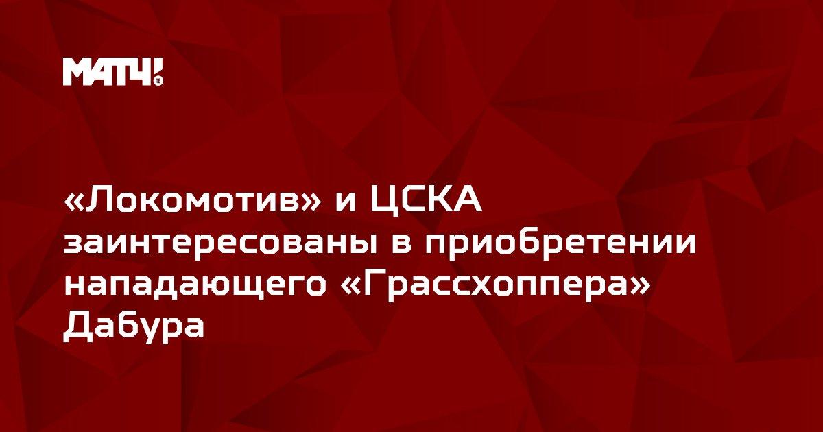 «Локомотив» и ЦСКА заинтересованы в приобретении нападающего «Грассхоппера» Дабура