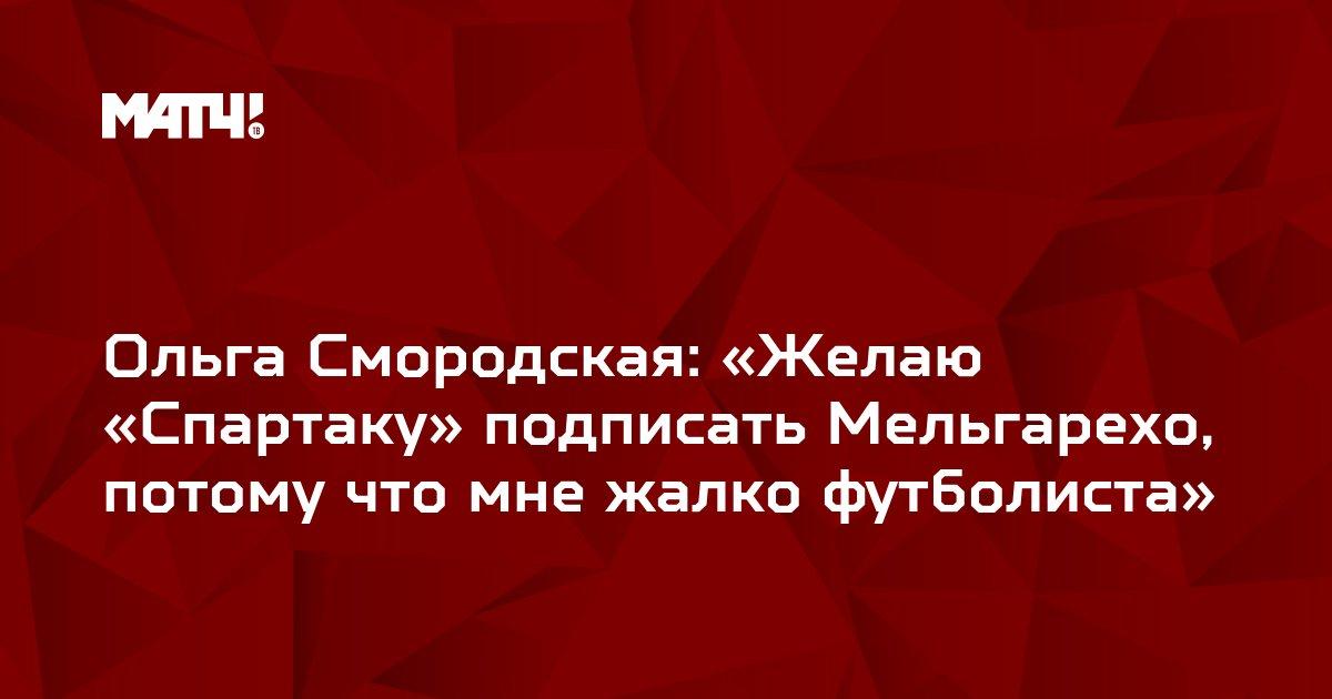 Ольга Смородская: «Желаю «Спартаку» подписать Мельгарехо, потому что мне жалко футболиста»