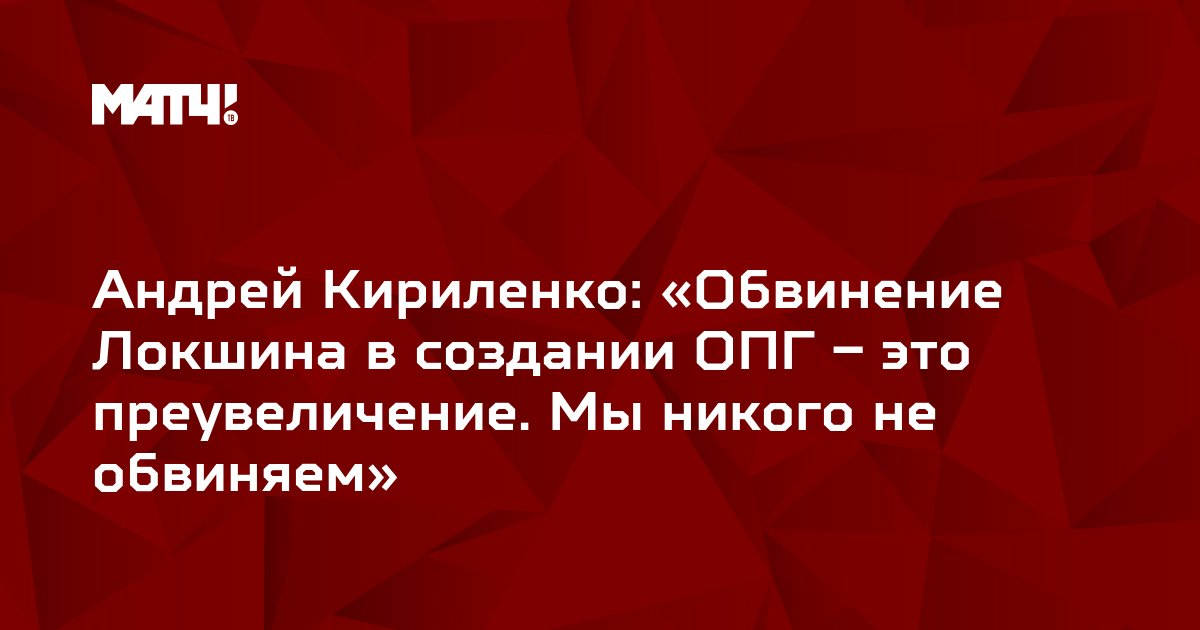 Андрей Кириленко: «Обвинение Локшина в создании ОПГ – это преувеличение. Мы никого не обвиняем»