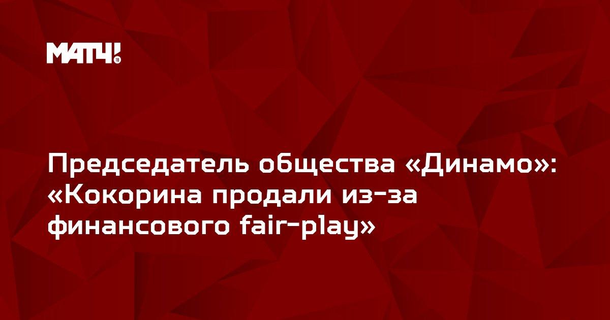 Председатель общества «Динамо»: «Кокорина продали из-за финансового fair-play»