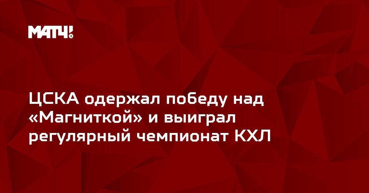 ЦСКА одержал победу над «Магниткой» и выиграл регулярный чемпионат КХЛ