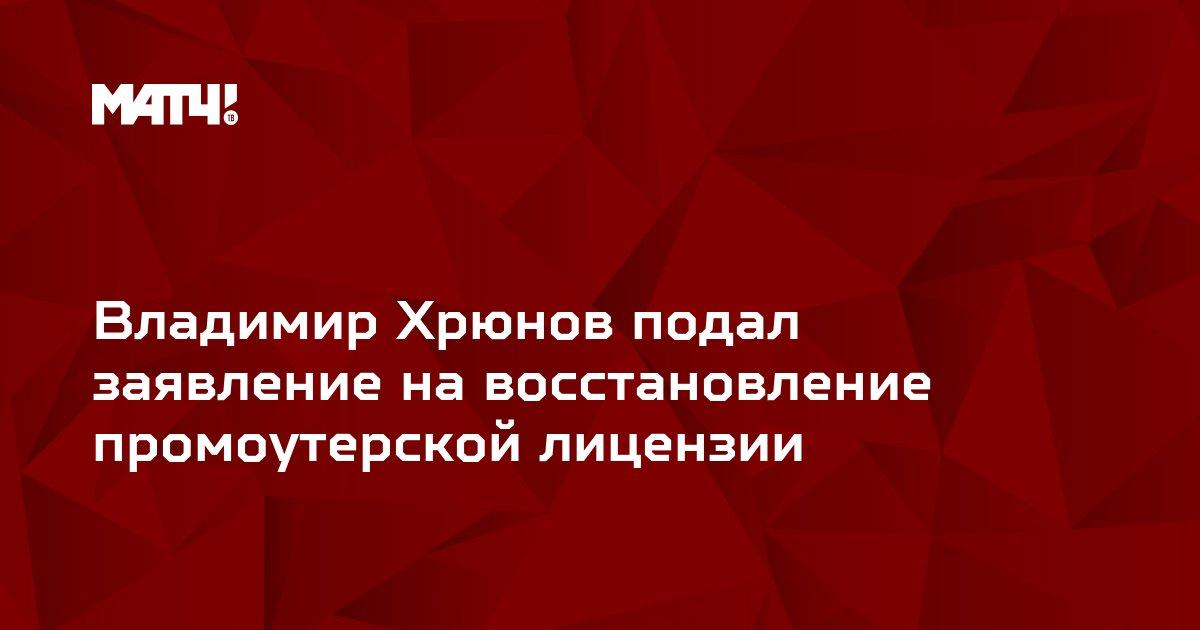 Владимир Хрюнов подал заявление на восстановление промоутерской лицензии
