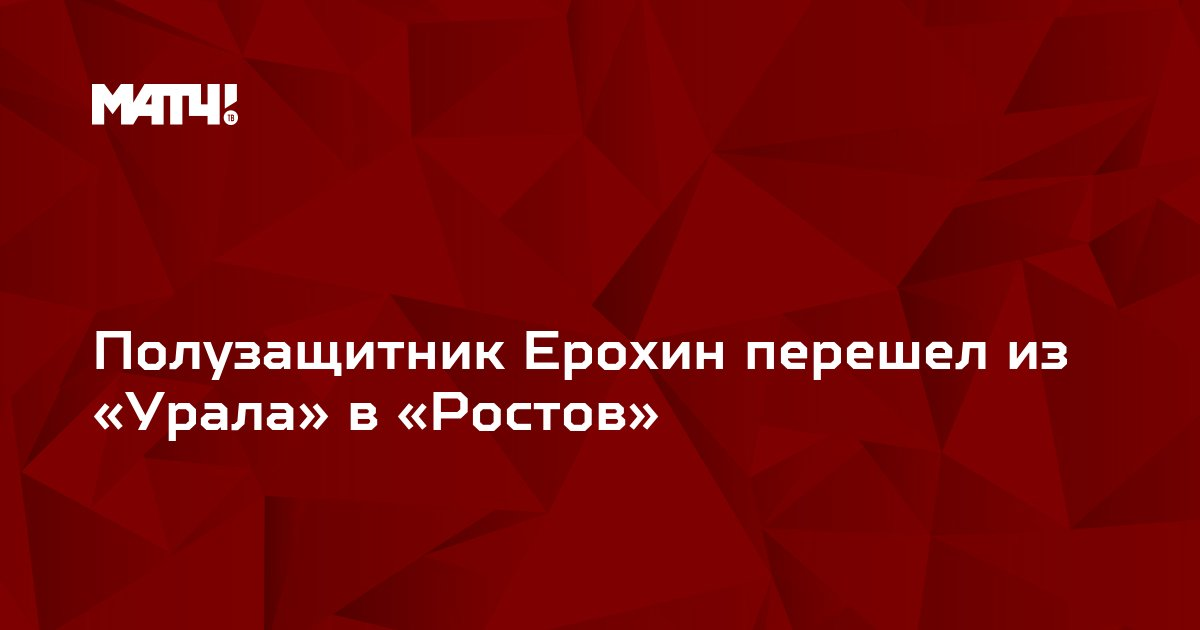 Полузащитник Ерохин перешел из «Урала» в «Ростов»