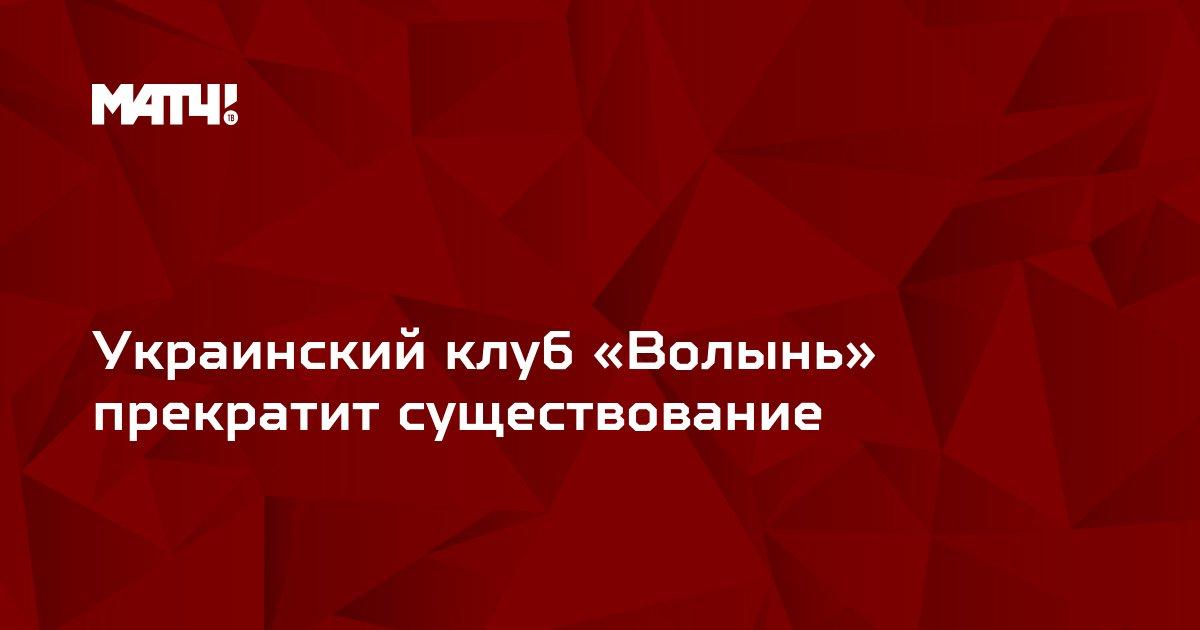 Украинский клуб «Волынь» прекратит существование