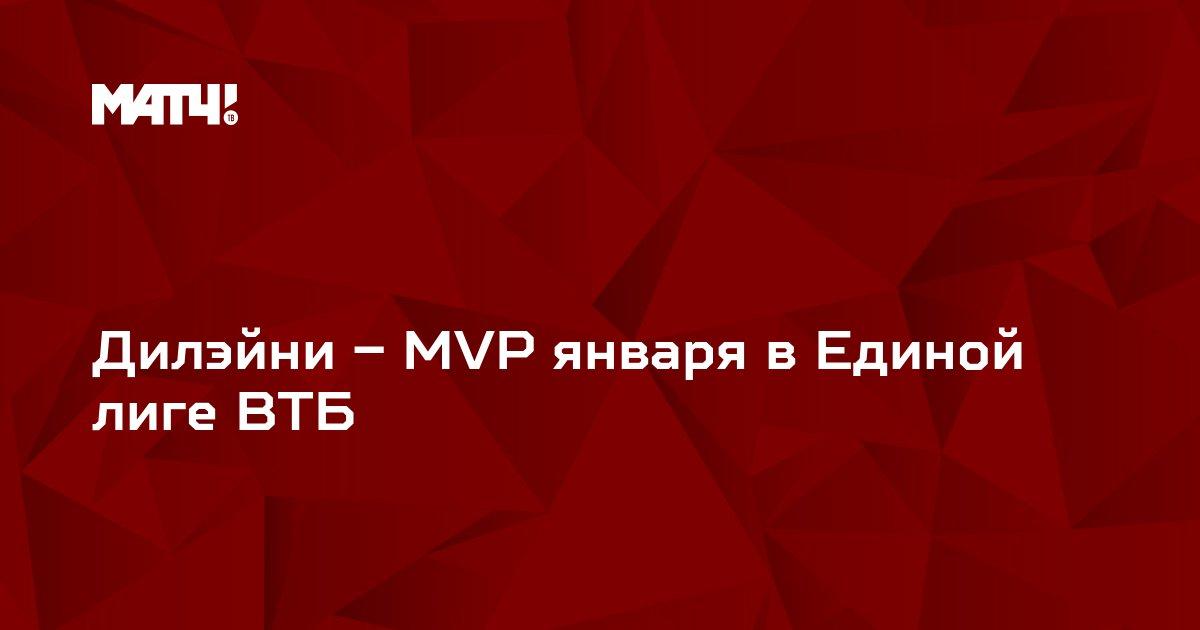 Дилэйни – MVP января в Единой лиге ВТБ