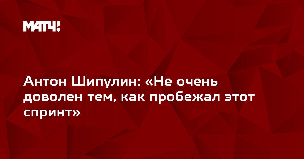 Антон Шипулин: «Не очень доволен тем, как пробежал этот спринт»